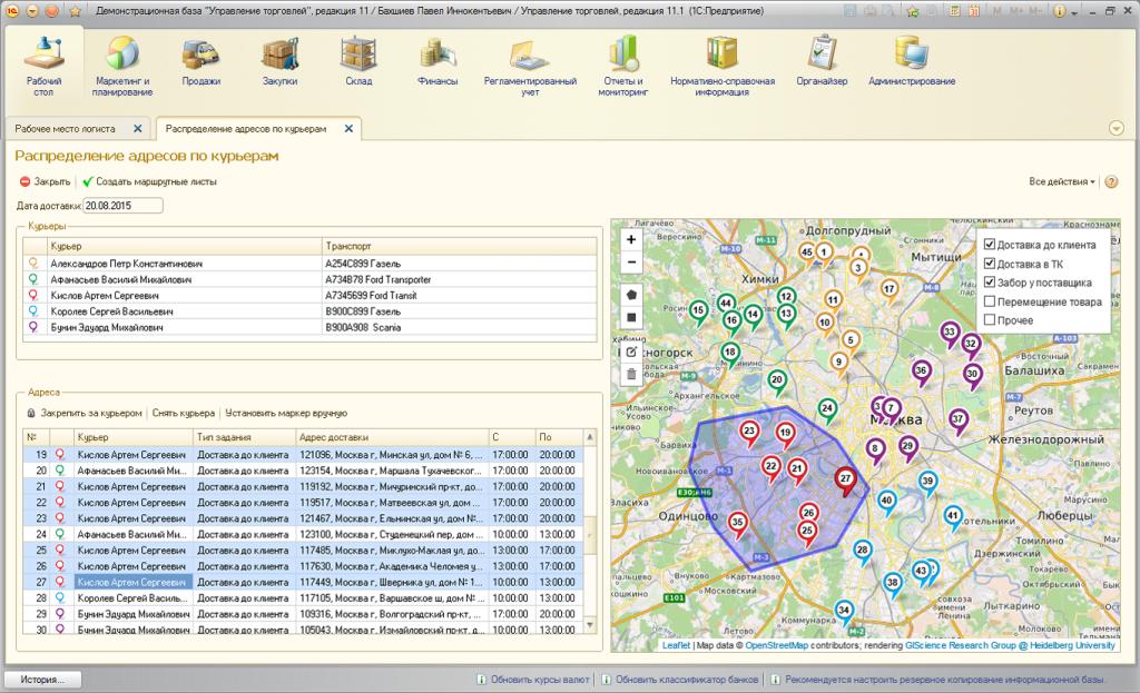 Мегалогист: модуль для управления доставкой заказов в 1С -2