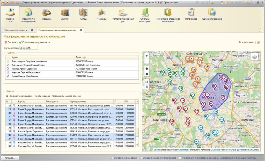 Мегалогист: модуль для управления доставкой заказов в 1С -3