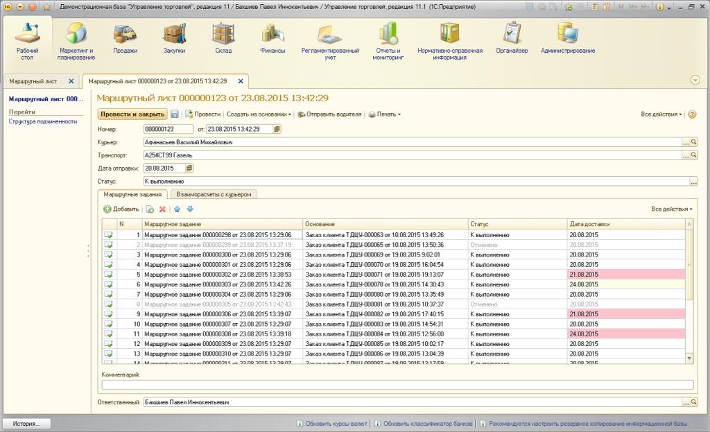 Мегалогист: модуль для управления доставкой заказов в 1С -4
