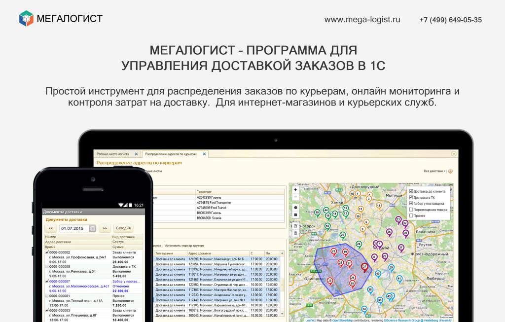 Мегалогист: модуль для управления доставкой заказов в 1С