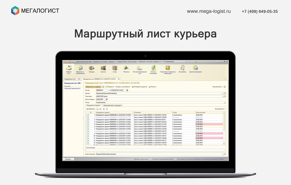 Мегалогист: преимущества работы с маршрутными листами для бизнеса
