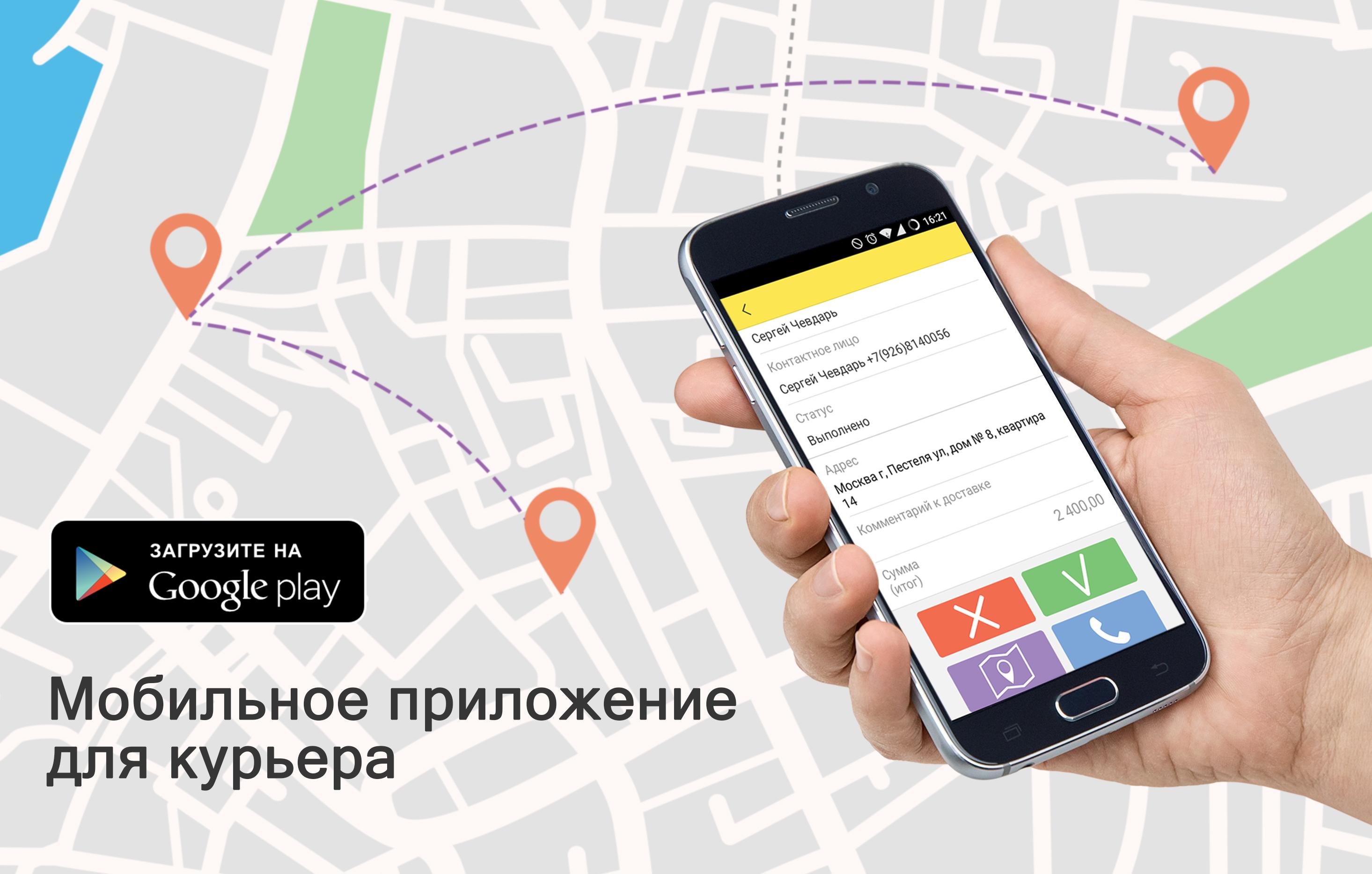 Мегалогист: мобильное приложение для курьера