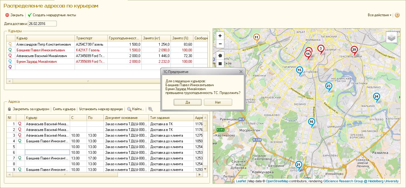Мегалогист:  отображение данных о загруженности автомобилей