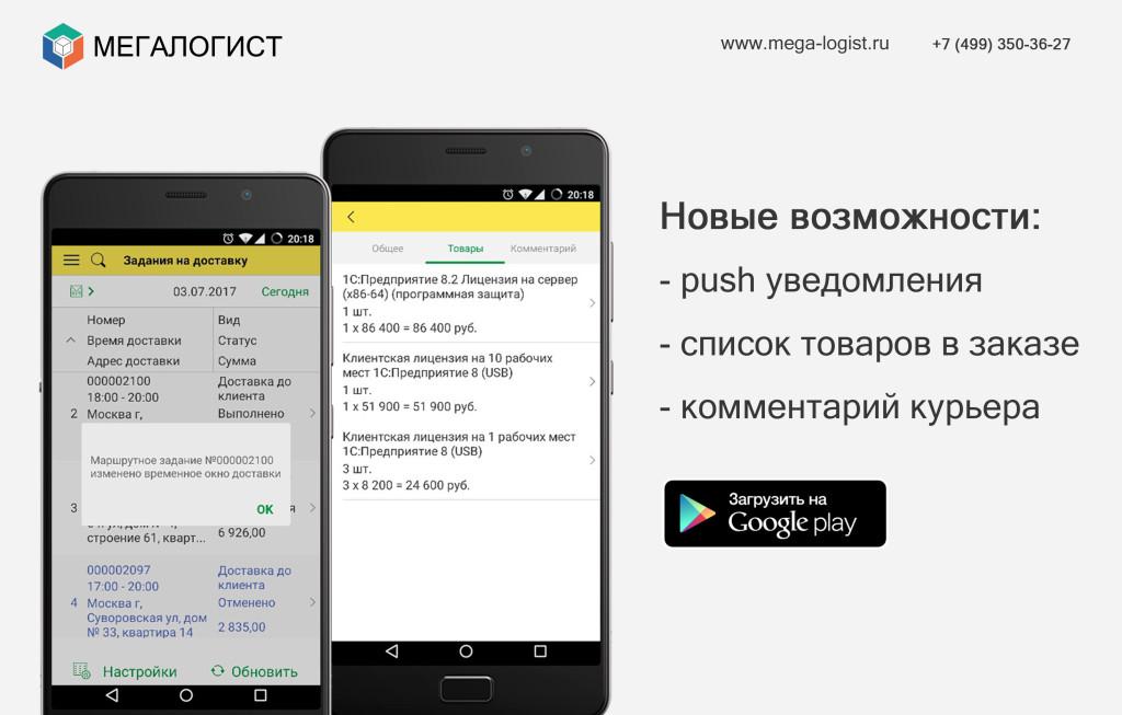 Обновлённое приложение Мегалогист — ещё больше удобных функций